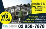 ลิฟวิ่ง เรสซิเดนซ์ รังสิต-ราชพฤกษ์ - New Home for Sale